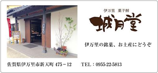 城月堂_伊万里飲食業組合_伊万里飲食店応援サイト