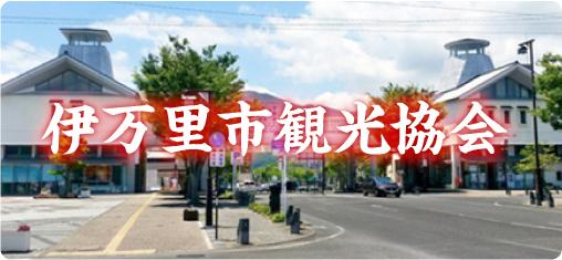 伊万里市観光協会