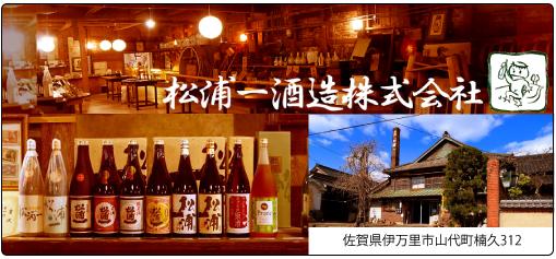 松浦一酒造_伊万里飲食店応援サイト_伊万里飲食業組合