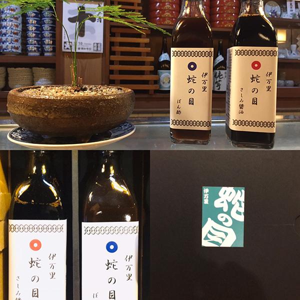 蛇の目寿司_ポン酢、さしみ醤油
