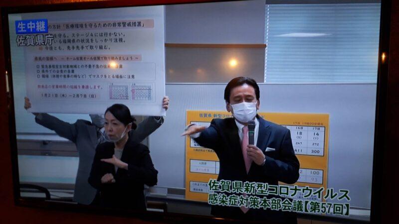佐賀県は飲食店に新型コロナ特別措置法に基づき時短要請、伊万里飲食店テイクアウト店紹介しています