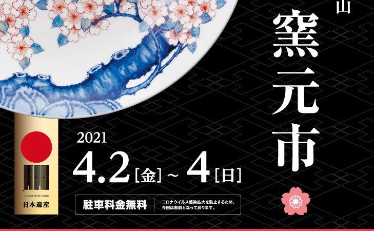 〈お知らせ〉~春爛漫~ 伊万里大川内山春の窯元市